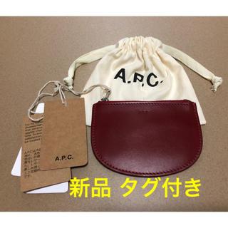 A.P.C - 新品 A.P.C アーペーセー ハーフムーンコインケース カードケース 巾着付き