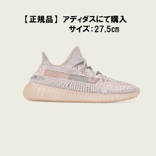 adidas - ADIDAS YEEZY BOOST 350 V2 SYNTH FV5578