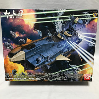 BANDAI - 宇宙戦艦ヤマト2202 1/1000 アルデバラン ムービーエフェクトVer.