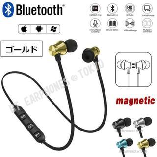 ★メタリック・ゴールド マグネット付 Bluetooth ワイヤレス イヤホン