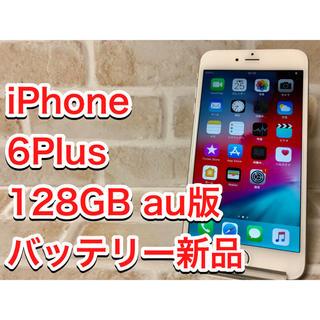 iPhone - iPhone 6 Plus Silver 128 GB au 在庫処分価格