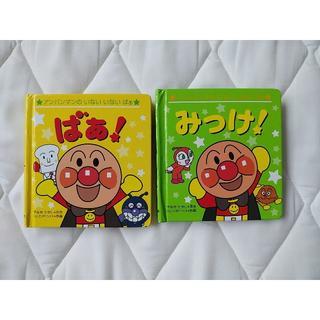 アンパンマン(アンパンマン)の★アンパンマン 絵本 2冊(絵本/児童書)