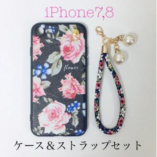 ★iPhone7/8★花柄(ピンク)フラワー ケース+ストラップセット(iPhoneケース)