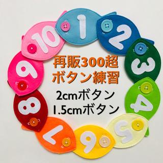 虹色カラーのおさかなさん♪フェルトのボタン練習用知育玩具