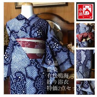 きらり様専用❤美品!!藍染有松鳴海絞り浴衣❤特価2点セット