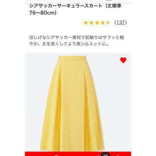 ユニクロ(UNIQLO)のXL シアサッカースカート  新品(ロングスカート)