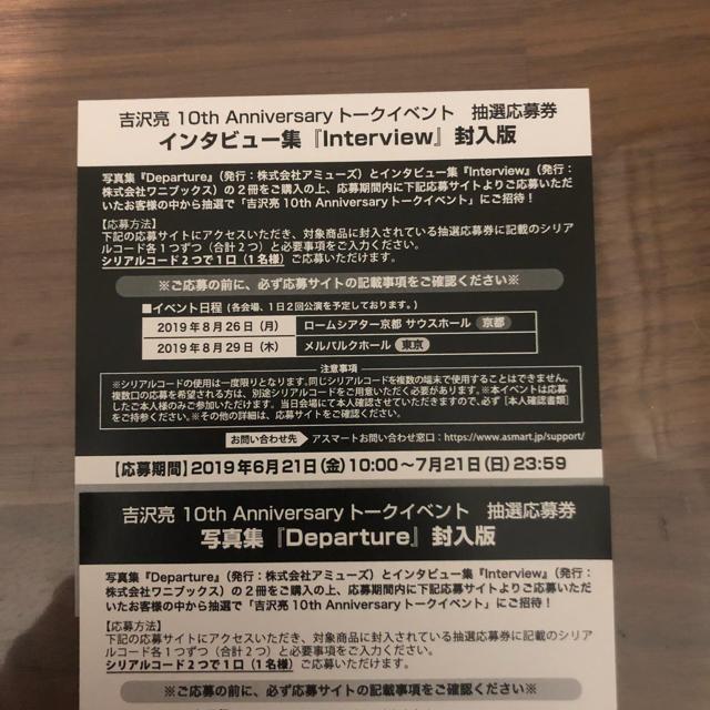 吉沢亮トークイベントシリアルコード チケットのイベント(トークショー/講演会)の商品写真