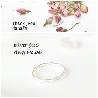 ♡ Hana様専用 ♡(リング(指輪))