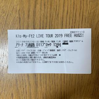 キスマイフットツー(Kis-My-Ft2)のキスマイ 半券(アイドルグッズ)