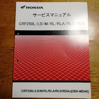 ホンダ(ホンダ)のサービスマニュアル CRF250L RALLY(カタログ/マニュアル)