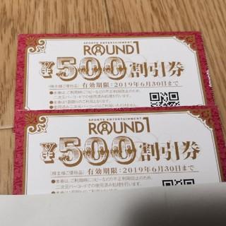 期限間際 ラウンドワン 株主優待券 1000円分 ROUND1 ボーリング(ボウリング場)