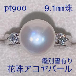 大丸 - 花珠鑑別書有 pt900 アコヤパールダイヤモンドリング 9.1㎜珠0.2ct