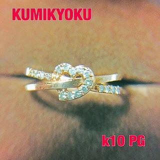 クミキョク(kumikyoku(組曲))の(美品)クミキョク k10 ハート クロスデザイン✨ ハーフエタニティ リング(リング(指輪))