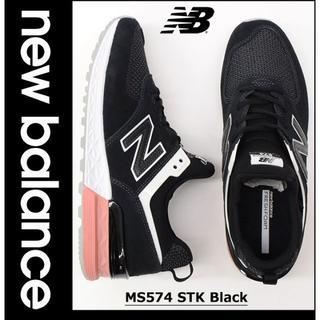 ニューバランス(New Balance)の47%OFF◇超人気☆ニューバランス☆ NB MS574 STK255(スニーカー)