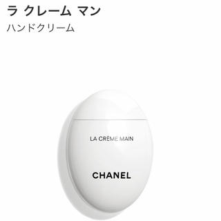 シャネル(CHANEL)のCHANEL ラ クレーム マン ハンドクリーム(ハンドクリーム)