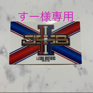 サンダイメジェイソウルブラザーズ(三代目 J Soul Brothers)のすー様専用(その他)