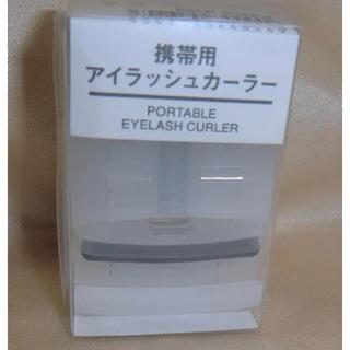 ムジルシリョウヒン(MUJI (無印良品))の無印良品 ポータブル アイラッシュ カーラー 450個まとめて販売(コフレ/メイクアップセット)