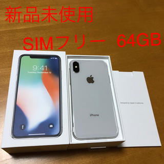 iPhone - iphoneX  64GB  SIMフリー