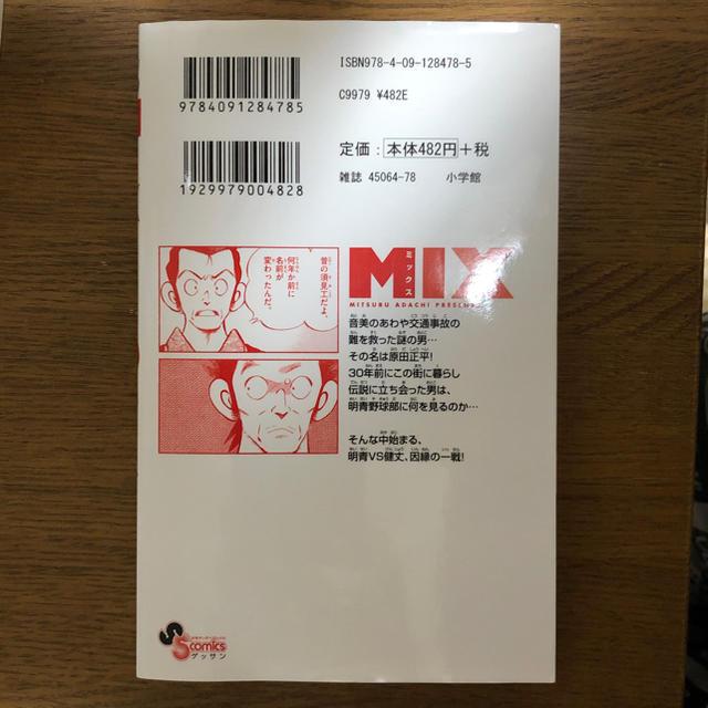 小学館(ショウガクカン)のMIX 1〜13 あだち充 エンタメ/ホビーの漫画(少年漫画)の商品写真