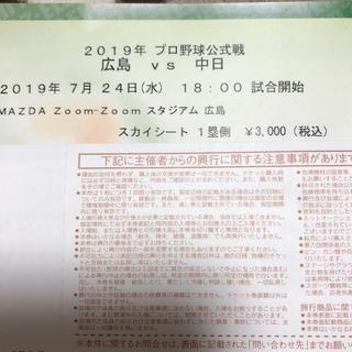 広島東洋カープ - カープ チケット