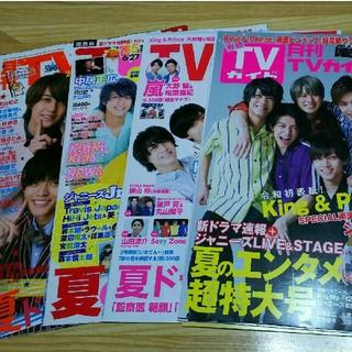 ジャニーズ(Johnny's)のking&prince 切抜き 4誌分(男性アイドル)