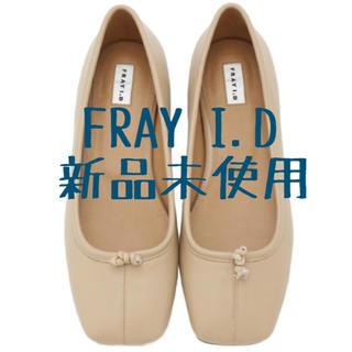 FRAY I.D - FRAY I.D センターステッチフラットシューズ  新品未使用