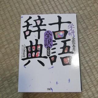 ガッケン(学研)の学研 古語辞典 全訳小型版 (その他)