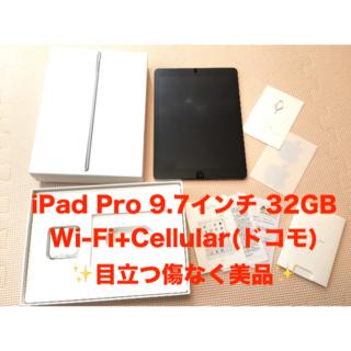 iPad - iPad Pro 9.7インチ 32GB スペースグレー  MLPW2J/A