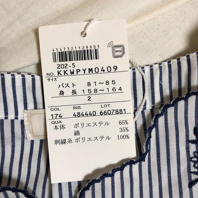 anySiS(エニィスィス)のanysis☆半袖シャツ、爽やか レディースのトップス(シャツ/ブラウス(半袖/袖なし))の商品写真