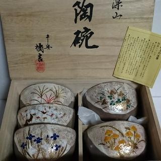タチキチ(たち吉)のたち吉  深陶 碗山 5客セット(食器)