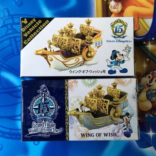 Disney - 未開封 TDS 15周年 ディズニー トミカ ウイングオブウィッシュ号 2台