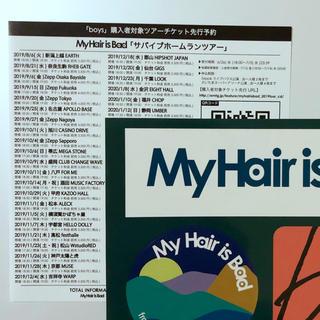 My Hair is Bad マイヘア boys シリアルコード