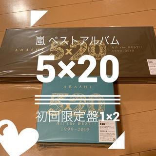 嵐 - 嵐  5×20 All the BEST!! 初回限定盤1,2 セット