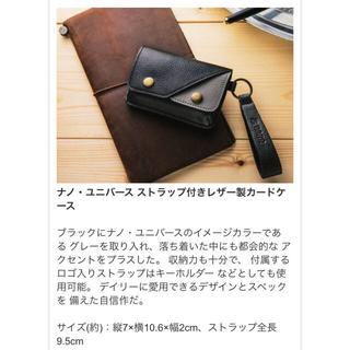 ナノ・ユニバース  雑誌付録  カードケース