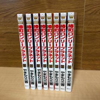 椿町ロンリープラネット 1〜8巻 やまもり三香