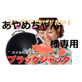 あやめちゃん様専用 ②最高級・最高品質のスイカ【ブラックジャック】(フルーツ)