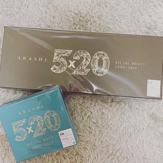 嵐 - 嵐 5×20 All the BEST 1999-2019 初回限定盤 セット