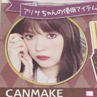 キャンメイク(CANMAKE)のキャンメイク アリサちゃん使用アイテムコスメ 4種セット(コフレ/メイクアップセット)
