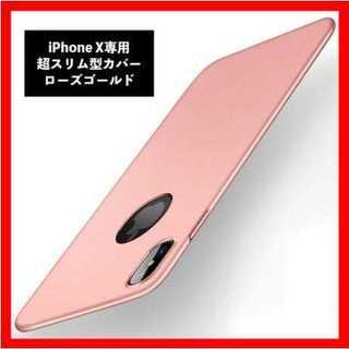 スマホケース ピンク iPhoneX スリム かっこいい おしゃれ シンプル