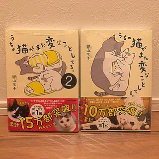 カドカワショテン(角川書店)の【新品未開封】うちの猫がまた変なことしてる。1・2巻(その他)