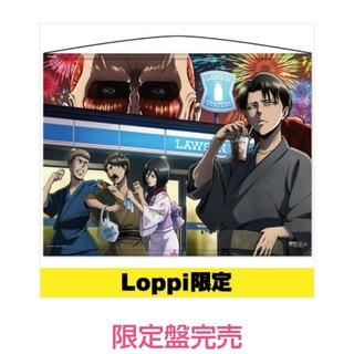 講談社 - 進撃の巨人 ローソン Loppi限定 タペストリー