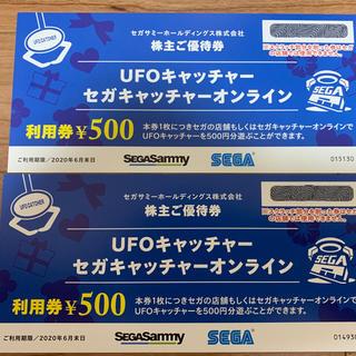 セガ(SEGA)のセガサミー 株主優待 UFOキャッチャー 500円✖️2(その他)