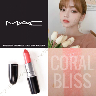 MAC - 【新品箱有】MAC クリームシーン(パール)リップスティック コーラルブリス