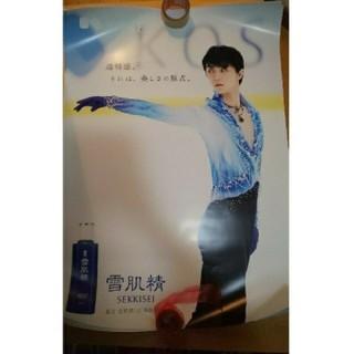 セッキセイ(雪肌精)の雪肌精☆シールおまけつき羽生結弦B1サイズポスター1枚(スポーツ選手)