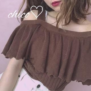 フーズフーチコ(who's who Chico)の新品特価♡ワンショルフリルニットブラウン(Tシャツ/カットソー(半袖/袖なし))