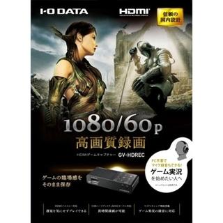 IODATA - GV-HDREC ゲームキャプチャー HDMI 1080/60p高画質録画