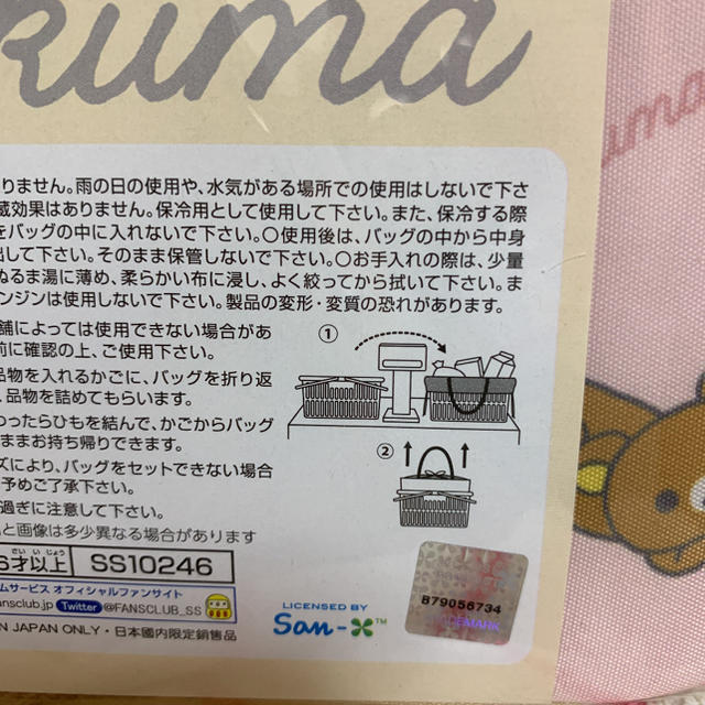 サンエックス(サンエックス)の【リラックマ】保冷レジカゴバッグ:ピンク エンタメ/ホビーのおもちゃ/ぬいぐるみ(キャラクターグッズ)の商品写真