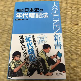 オウブンシャ(旺文社)の元祖日本史の年代暗記法(語学/参考書)