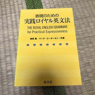 オウブンシャ(旺文社)の表現のための実戦ロイヤル英文法(語学/参考書)