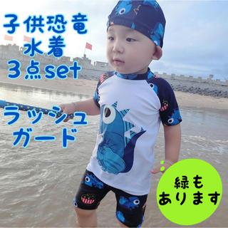 お買得!かわいい恐竜水着3点セット☆男の子☆ラッシュガード